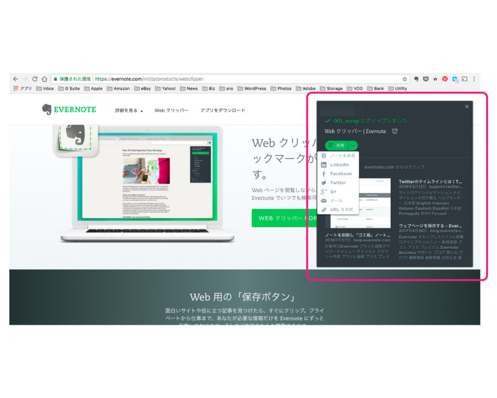 evernote-web-clipper-how-to-use-4