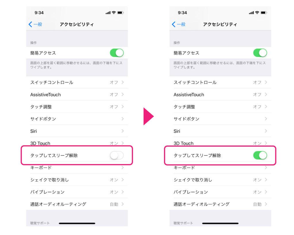 iphone-x-tap-to-wake-setting-1