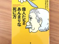 book-review-ijinntachino-souzetsuna-shinikata-1