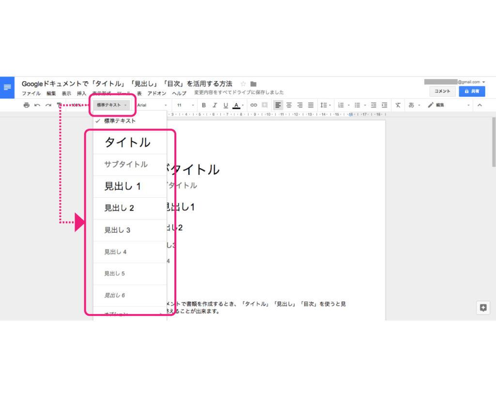 google-document-title-headline-contents-2
