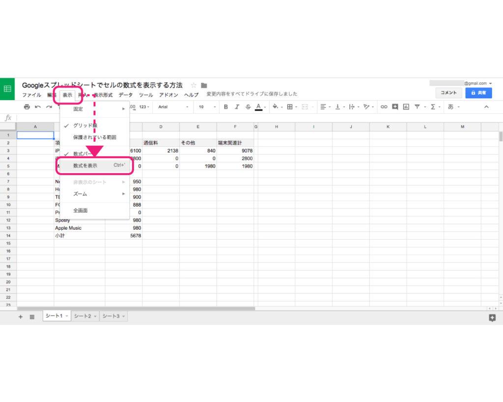 google-spreadsheet-control-atmark