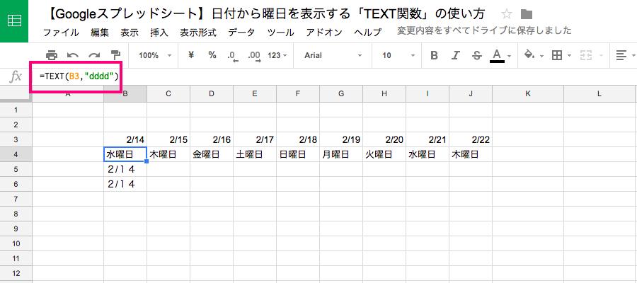 【Googleスプレッドシート】日付から曜日を表示する「TEXT関数 ...