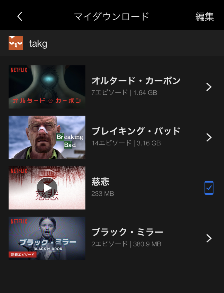 netflix-how-to-viewing-history-hide-history-2