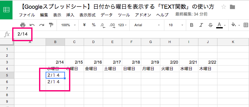 google-spreadsheet-what-day-is-today-text-function-2