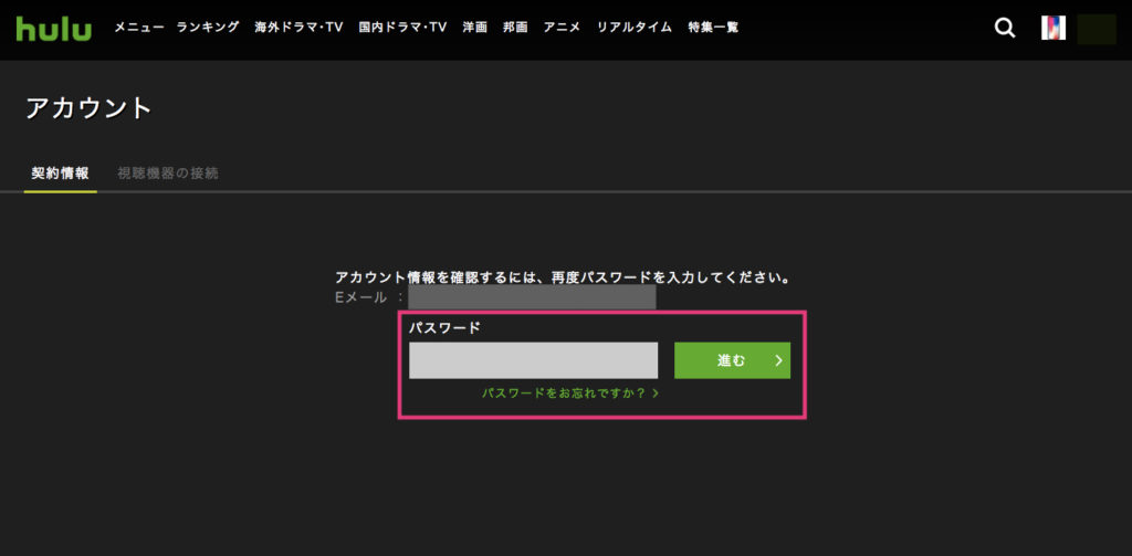 hulu-mail-address-account-setting-ios-app-and-pc-website-6