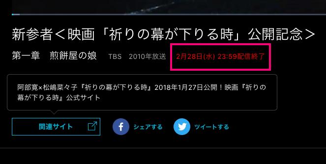 tver-shinzanmono-abe-hiroshi-3-1