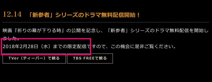 tver-shinzanmono-abe-hiroshi-2-1