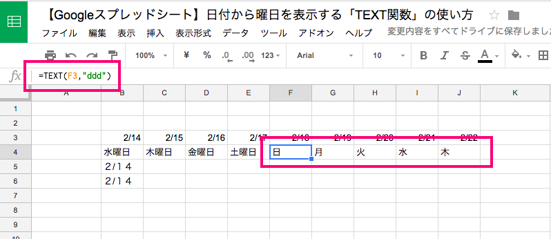 google-spreadsheet-what-day-is-today-text-function-3