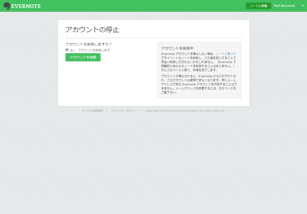 evernote-how-to-account-delete-account-had-been-deactivated-5