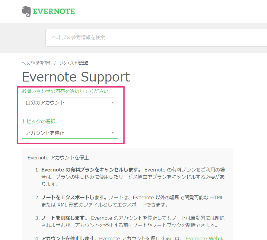 evernote-how-to-account-delete-account-had-been-deactivated-7