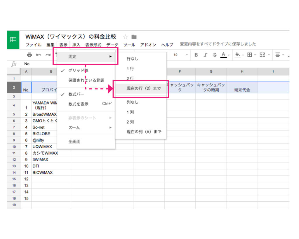 google-spreadsheet-freeze-unfreeze-rows-column-3