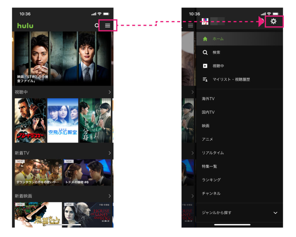 hulu-mail-address-account-setting-ios-app-and-pc-website-2
