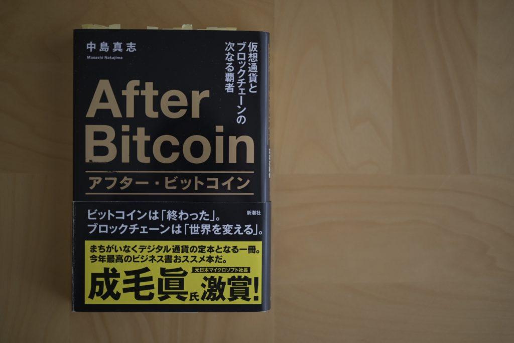 『アフター・ビットコイン: 仮想通貨とブロックチェーンの次なる覇者』 Bitcoin(ビットコイン)の関連用語や基礎知識が分かりやすく書かれている.