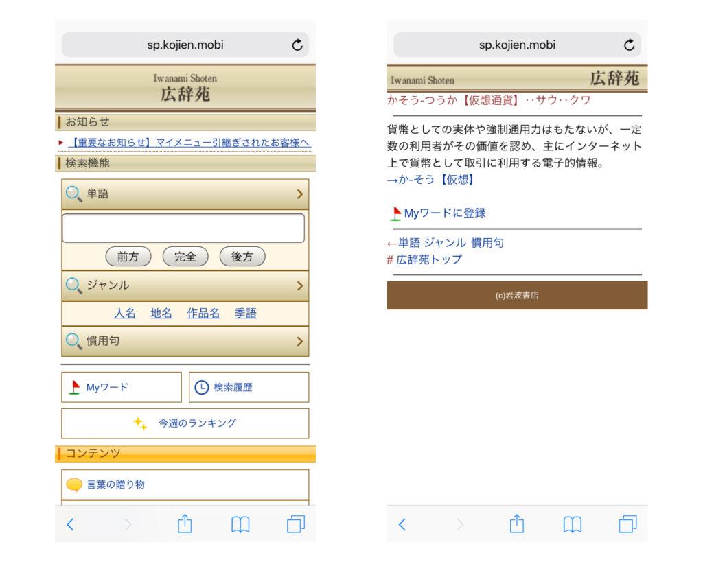 kojien-dai7han-digital-pepar-iosapp-mobile-version-1
