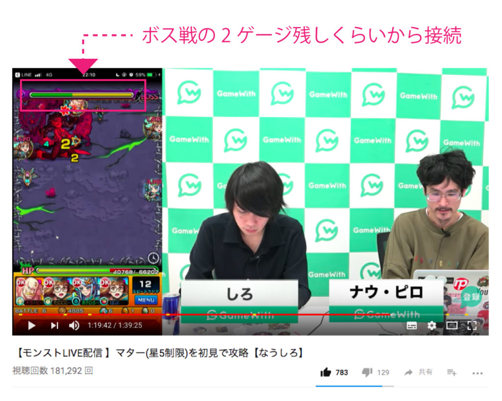 naushiro-channle-gamewith-monster-strike-multi-play-how-to-join-2