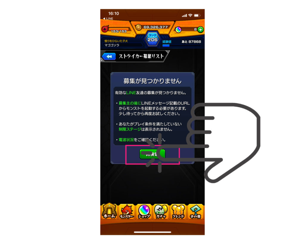 naushiro-channle-gamewith-monster-strike-multi-play-how-to-join-3