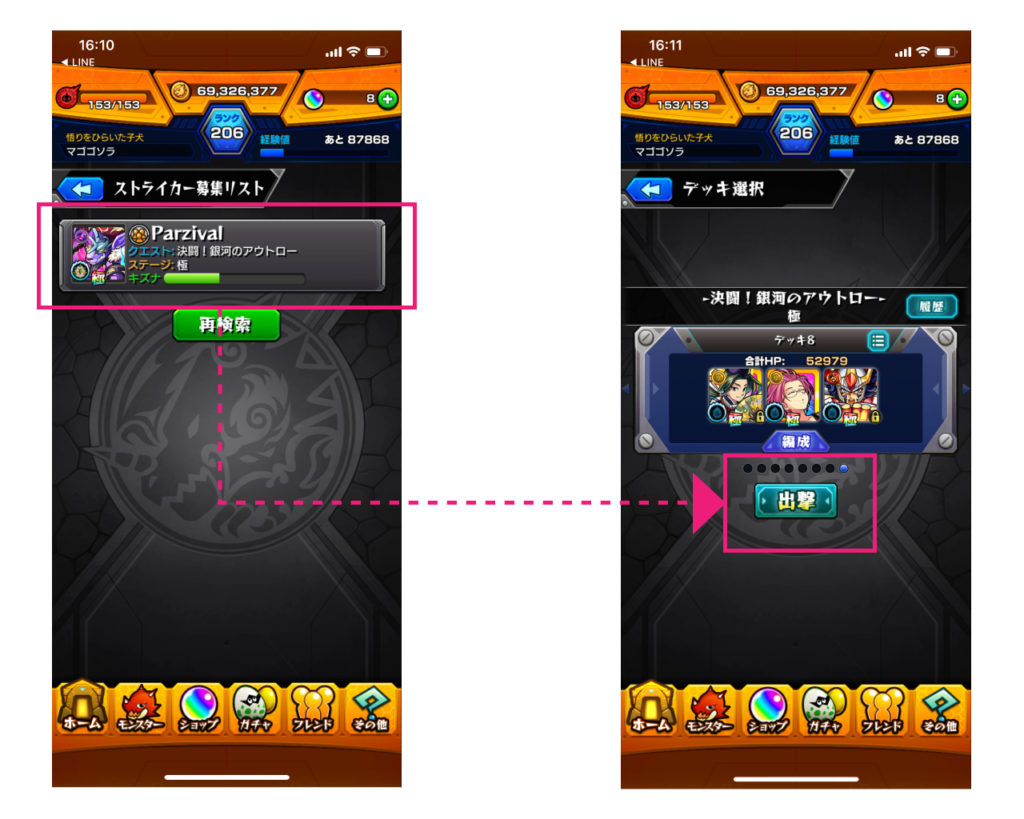 naushiro-channle-gamewith-monster-strike-multi-play-how-to-join-4