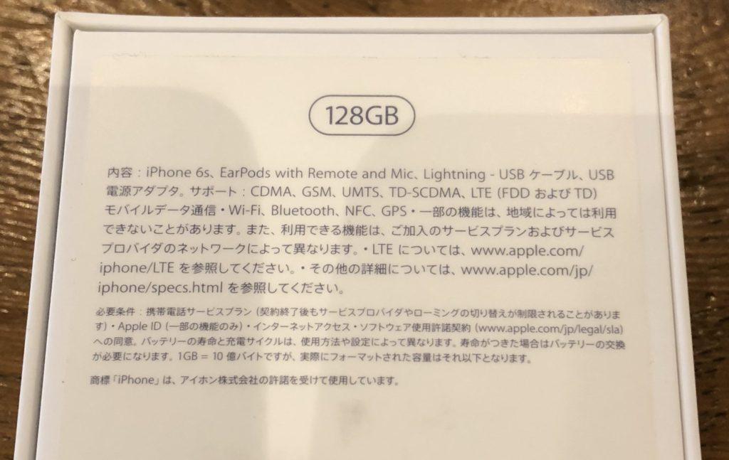 iphone-6s-128gb-au-selling-sofmap-shop-2