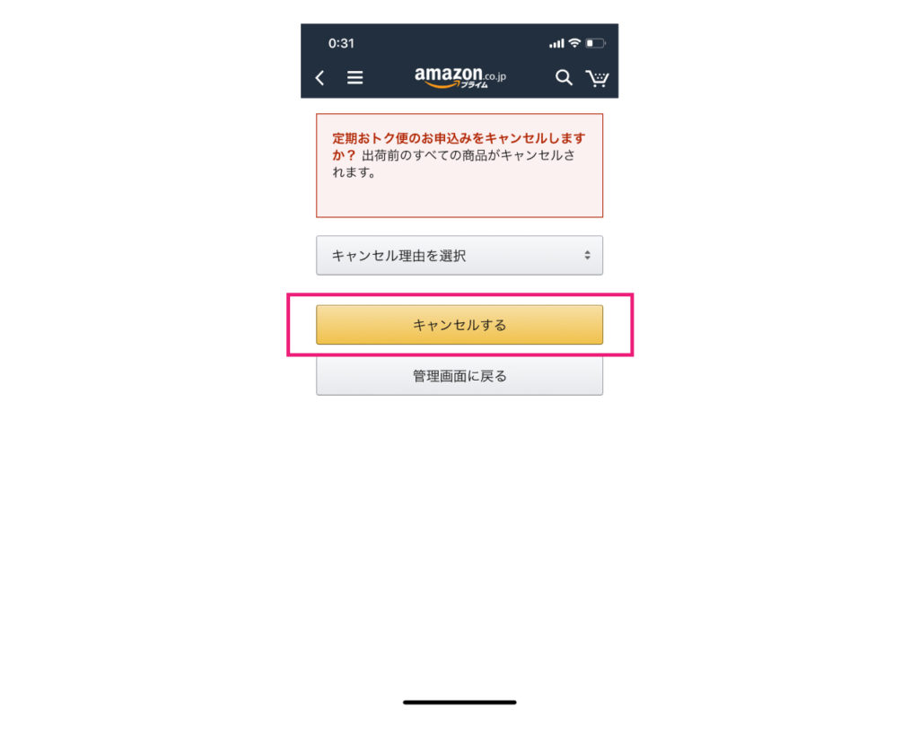 amazon-manege-your-subscribe-cancel-and-skip-4