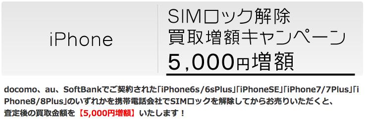 iphone-6s-128gb-au-selling-sofmap-shop-6