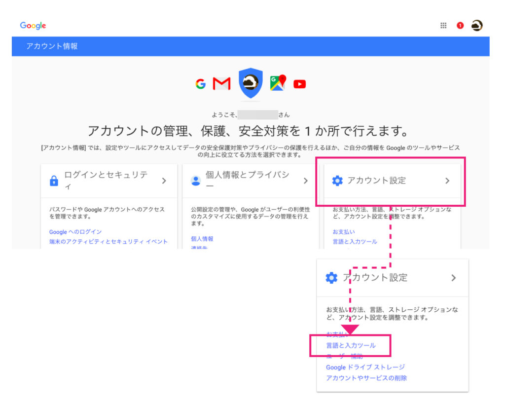 google-account-preferences-language-and-input-tools-2