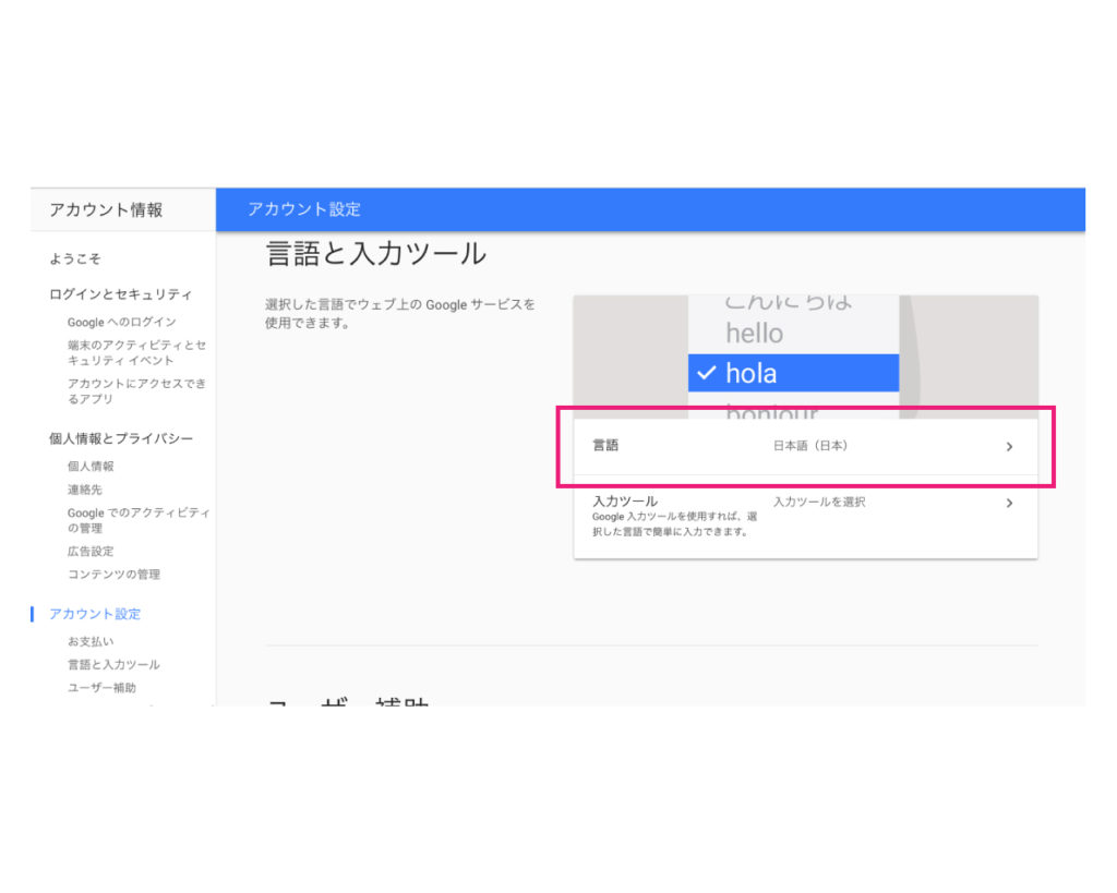google-account-preferences-language-and-input-tools-3
