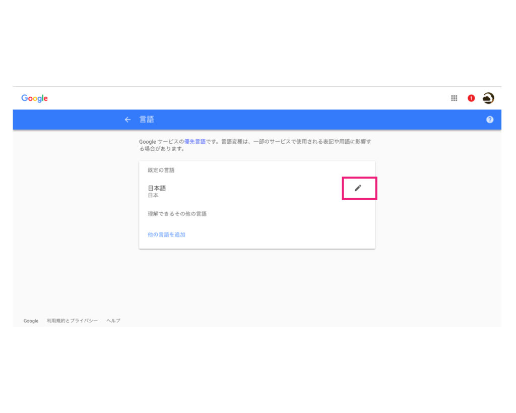 google-account-preferences-language-and-input-tools-4