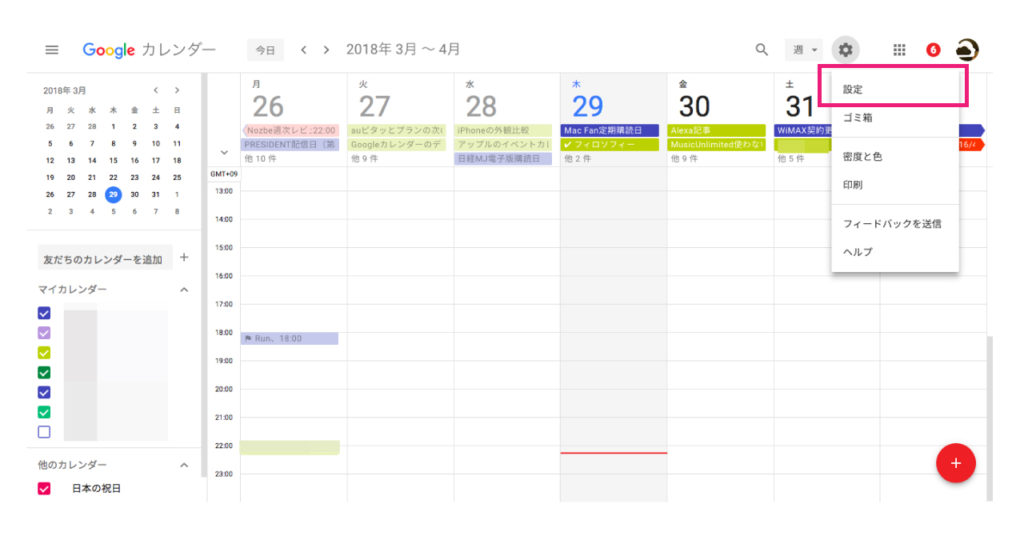 google-calendar-event-settings-default-duration-1