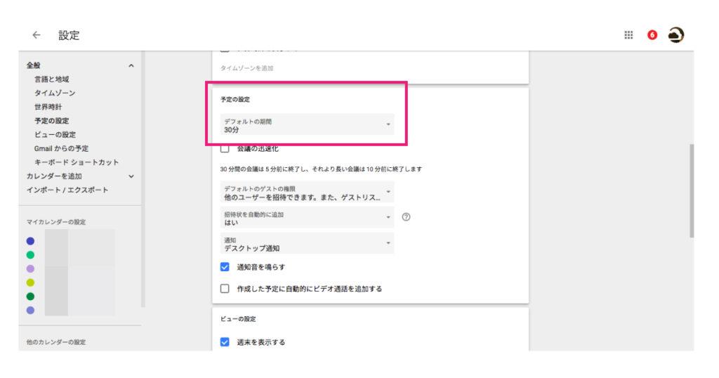 google-calendar-event-settings-default-duration-2