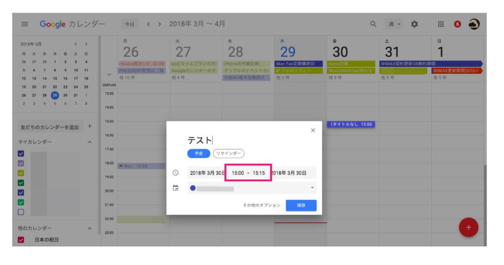 google-calendar-event-settings-default-duration-4