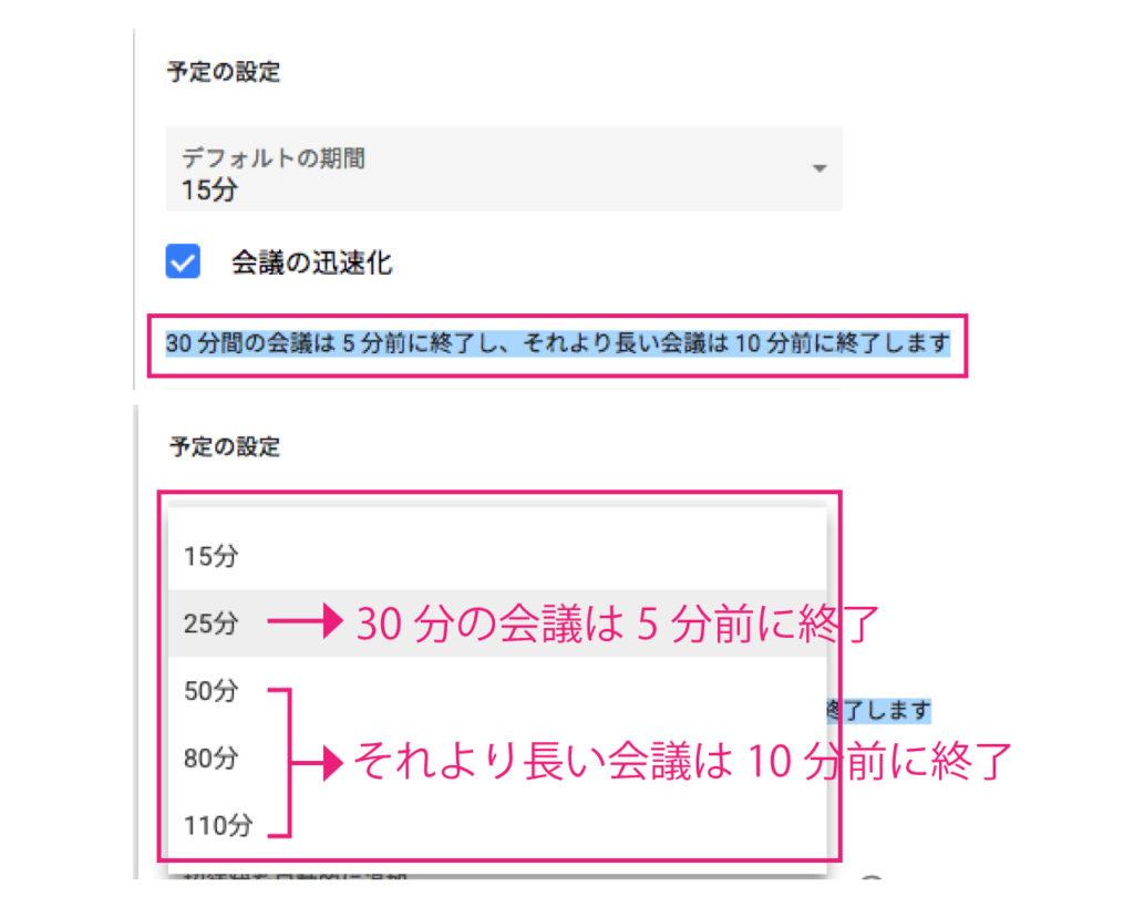 google-calendar-event-settings-default-duration-5