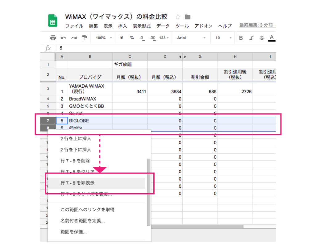 google-spreadsheet-hide-row-hide-column-1