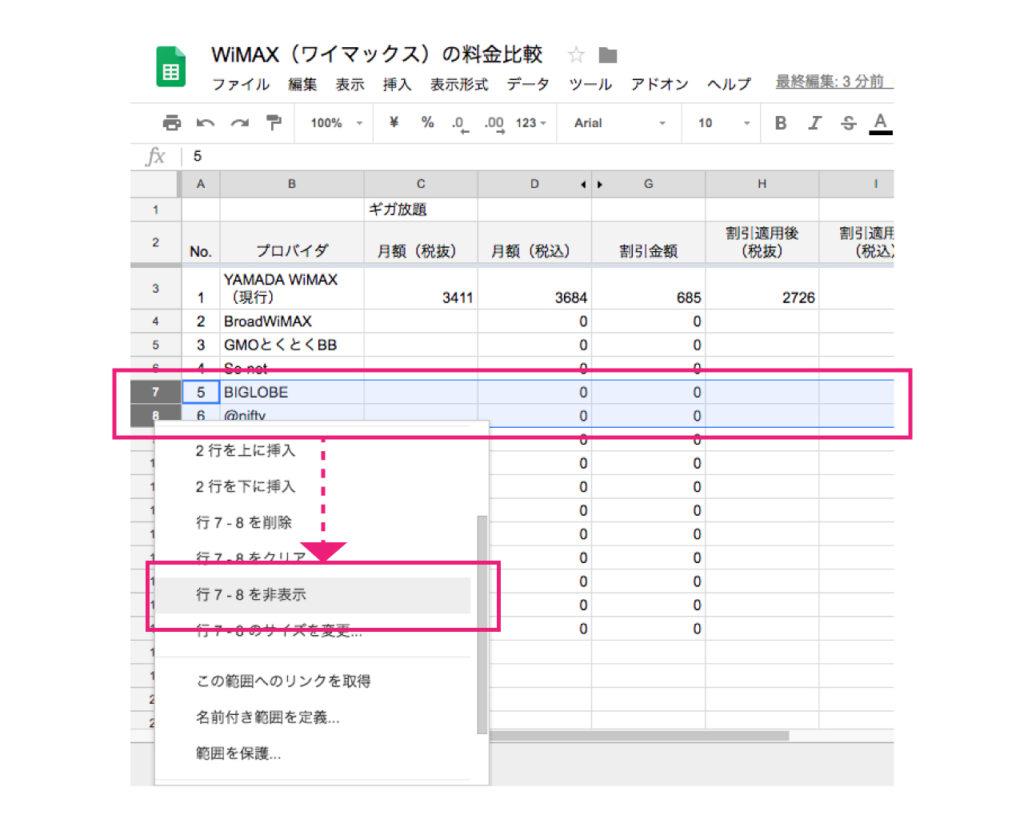 google-spreadsheet-hide-row-hide-column-1