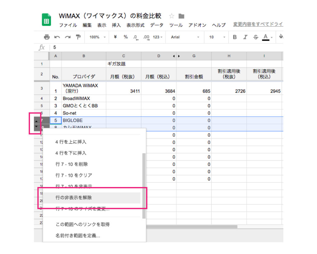 google-spreadsheet-hide-row-hide-column-2