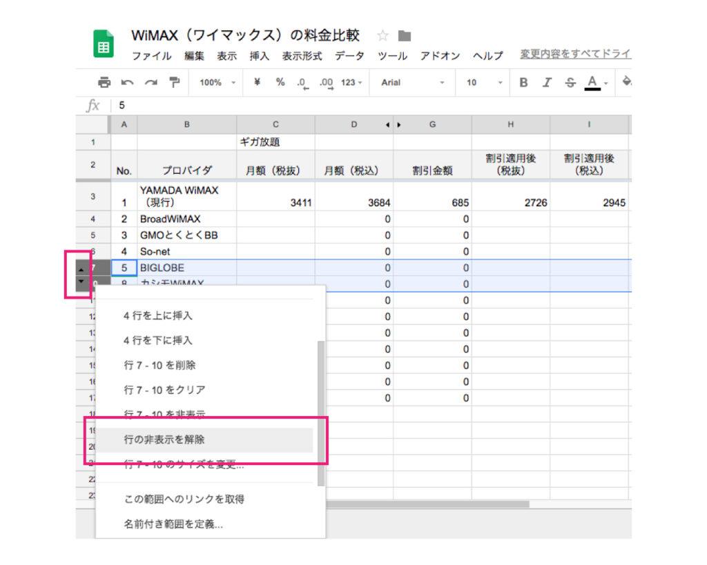 google-spreadsheet-hide-row-hide-column-2