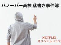 netflix-american-vandal-original-drama-mockumentary-1