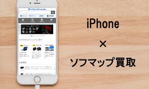 iphone-6s-128gb-au-selling-sofmap-shop