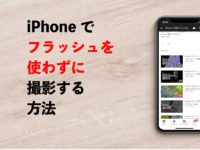 iphone-photography-how-to-14
