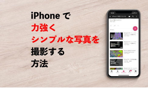 iphone-photography-how-to-21