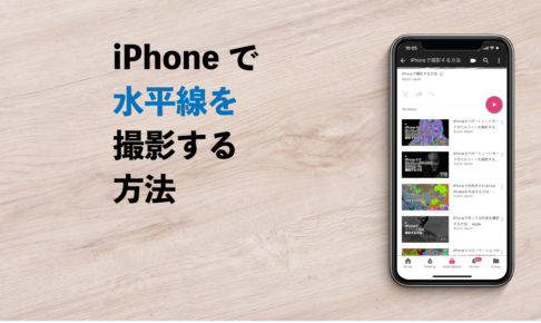 iphone-photography-how-to-27