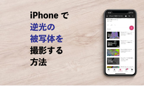 iphone-photography-how-to-28