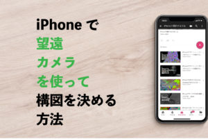 iphone-photography-how-to-9