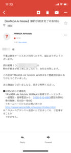 yamada-air-mobile-wimax-how-to-cancel-2