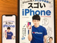 book-review-iphone-geinin-kajigaya-takuya-sugoi-iphone-01