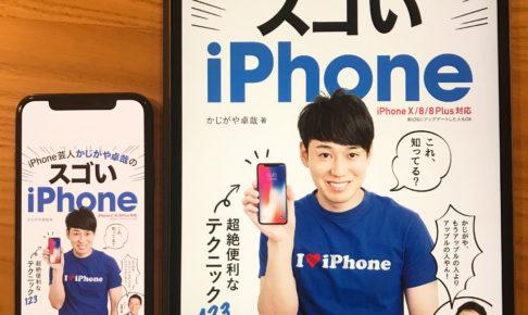 book-review-iphone-geinin-kajigaya-takuya-sugoi-iphone-01