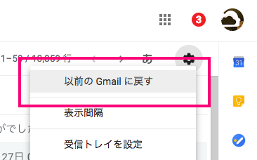 google-gmail-web-update-change-ui-setting-2