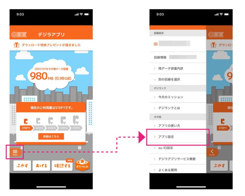 au-pitatto-plan-date-next-step-email-notification-dezilla-app-1