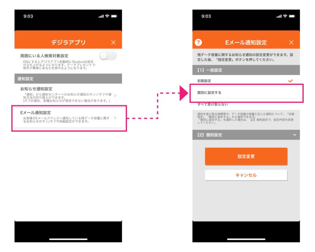au-pitatto-plan-date-next-step-email-notification-dezilla-app-2