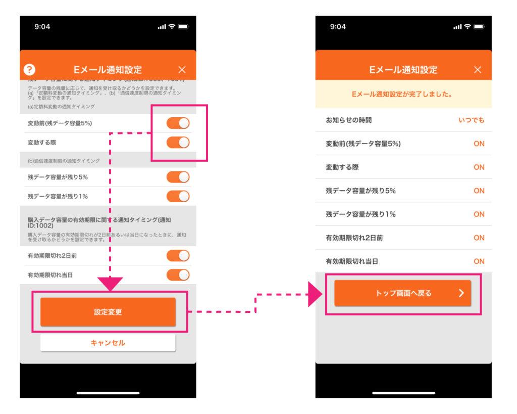 au-pitatto-plan-date-next-step-email-notification-dezilla-app-3