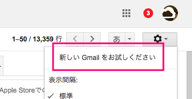 google-gmail-web-update-change-ui-setting-1
